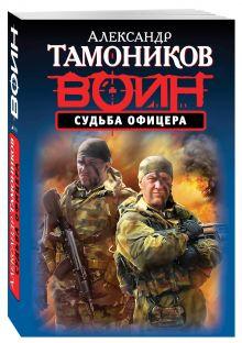Тамоников А.А. - Судьба офицера обложка книги