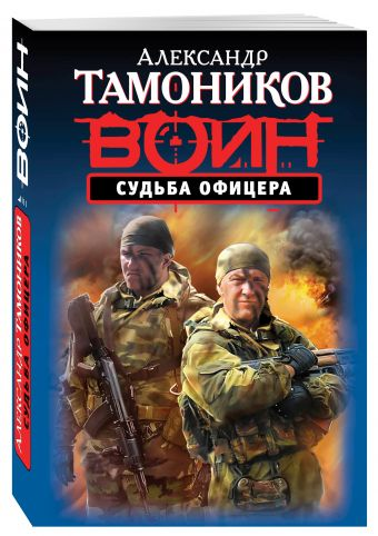 Судьба офицера Тамоников А.А.