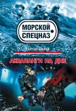 Обложка Акваланги на дне Сергей Зверев