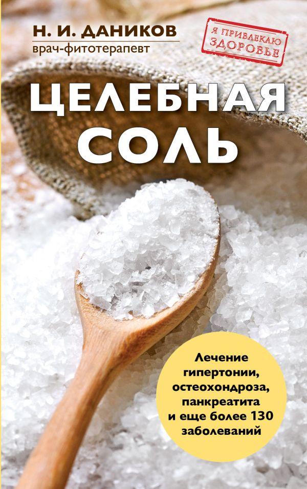 Целебная соль. Даников Николай