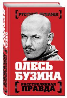 - Олесь Бузина. Расстрелянная правда обложка книги