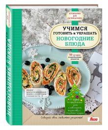 - Учимся готовить и украшать новогодние блюда обложка книги