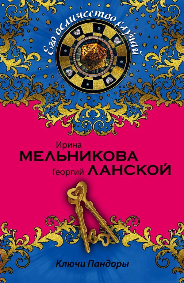 Читать книгу михайловский разминка перед боем