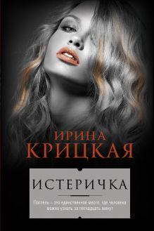 Крицкая И.Л. - Истеричка обложка книги