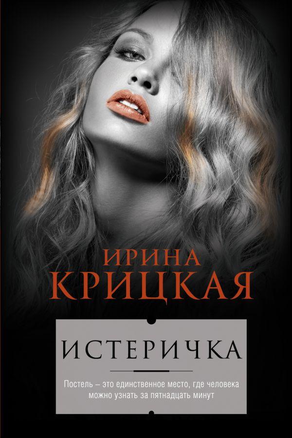 Истеричка Крицкая И.Л.
