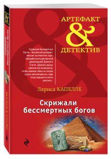 Капелле Л. - Скрижали бессмертных богов обложка книги