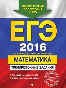 ЕГЭ-2016. Математика. Тренировочные задания