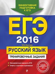 Маслова И.Б. - ЕГЭ-2016. Русский язык. Тренировочные задания обложка книги