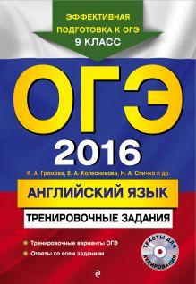 ОГЭ-2016. Английский язык: тренировочные задания (+ CD) обложка книги