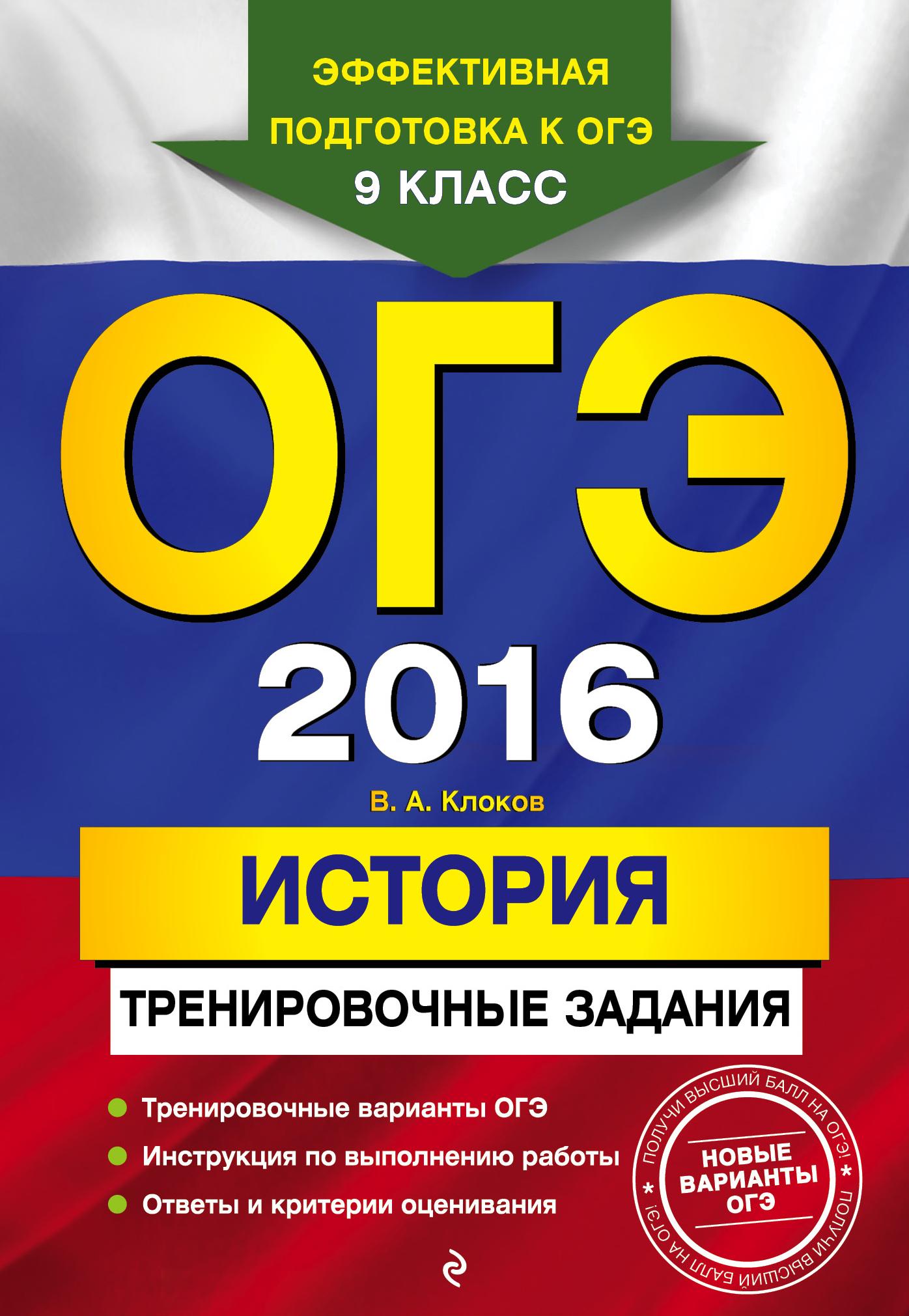 ОГЭ-2016. История: тренировочные задания ( Клоков В.А.  )