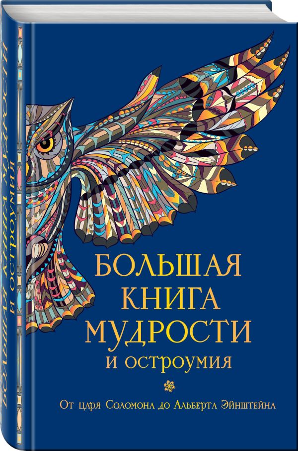 Большая книга мудрости и остроумия Душенко К.В.