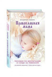 Зоберн В.М. - Православная мама (оф. 2) обложка книги