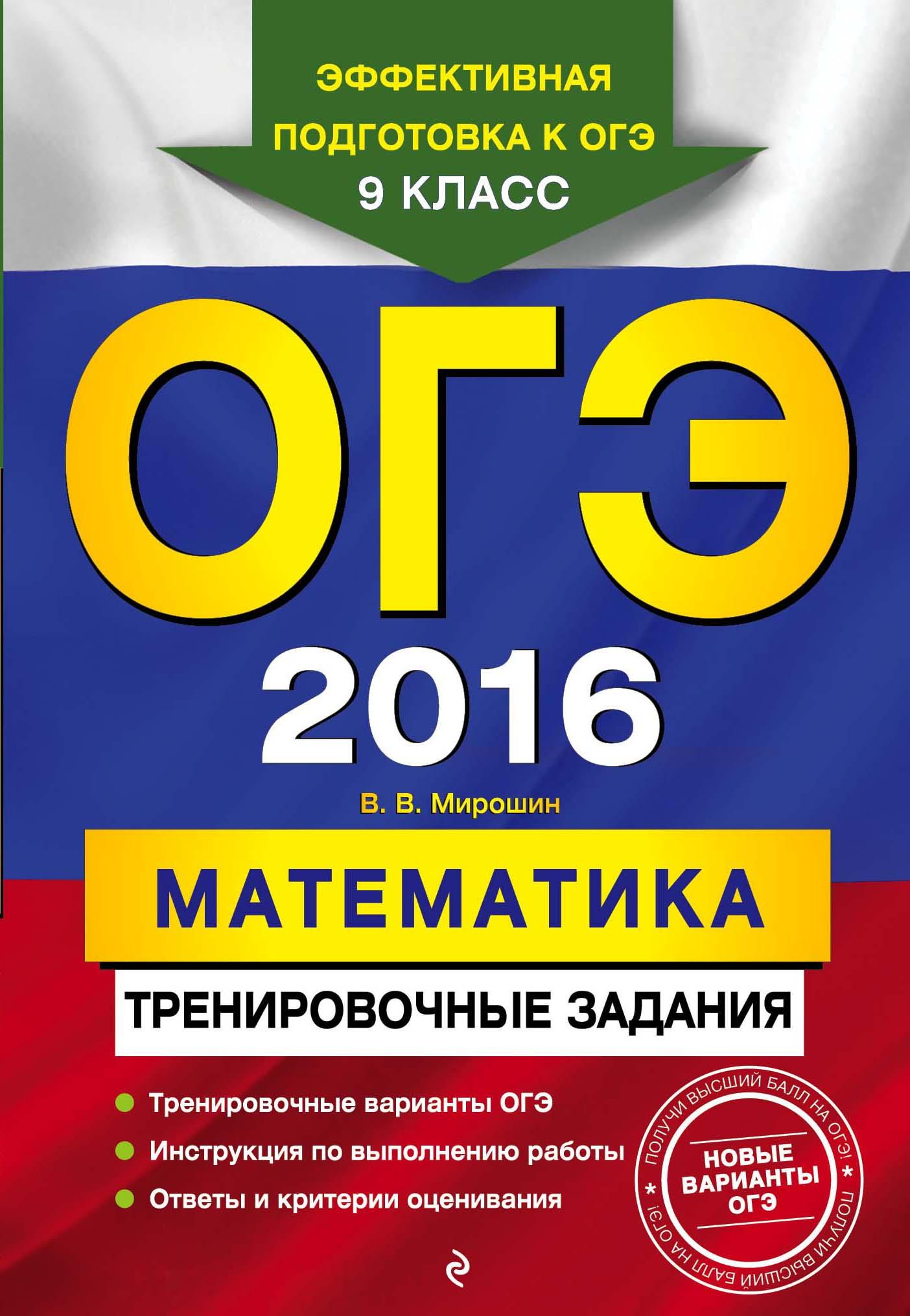 ОГЭ-2016. Математика: тренировочные задания от book24.ru