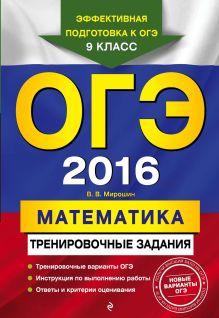 Мирошин В.В. - ОГЭ-2016. Математика: тренировочные задания обложка книги