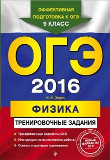Зорин Н.И. - ОГЭ-2016. Физика: тренировочные задания обложка книги