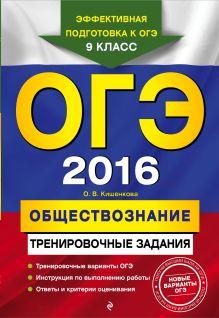 Кишенкова О.В. - ОГЭ-2016. Обществознание: тренировочные задания обложка книги