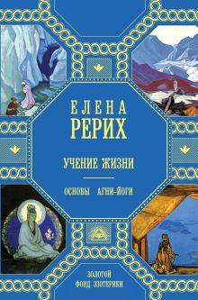 Рерих Е.И. - Учение жизни (новое оформление) обложка книги