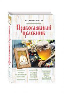 Зоберн В.М. - Православный целебник (оф. 2) обложка книги