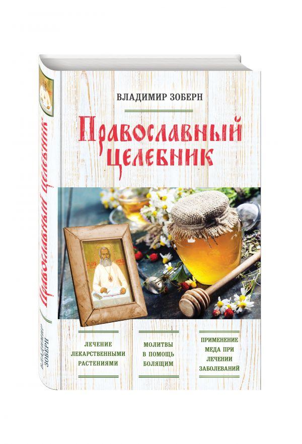 Православный целебник (оф. 2) Зоберн В.М.