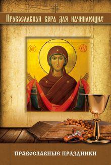 - Православные праздники обложка книги