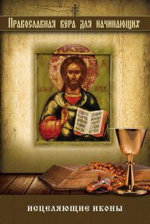 - Исцеляющие иконы обложка книги