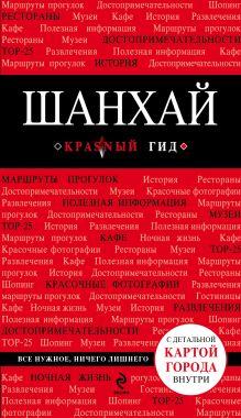 Обложка Шанхай, 2-е издание Ольга Чумичева