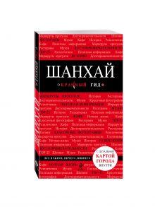 Чумичева О.В. - Шанхай, 2-е издание обложка книги