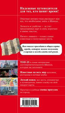 Обложка сзади Шанхай, 2-е издание Ольга Чумичева