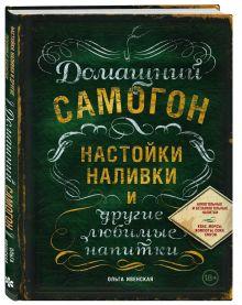 Ивенская О.С. - Домашний самогон, настойки, наливки и другие любимые напитки обложка книги