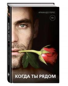 Армандо Прието Перес - О чем молчат мужчины... когда ты рядом обложка книги