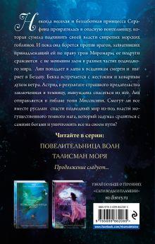 Обложка сзади Темный прилив Дженнифер Доннелли