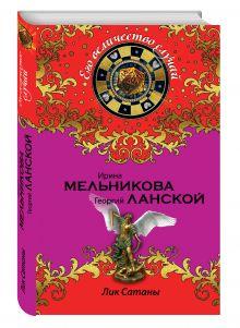 Мельникова И., Ланской Г. - Лик Сатаны обложка книги