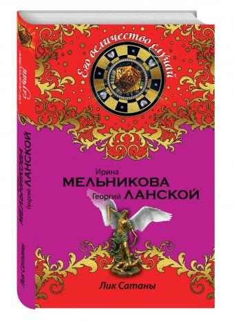Лик Сатаны Мельникова И., Ланской Г.