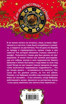 Обложка сзади Лик Сатаны Ирина Мельникова, Георгий Ланской