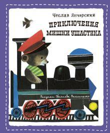 Янчарский Ч. - Приключения Мишки Ушастика (пер. С. Свяцкого) обложка книги