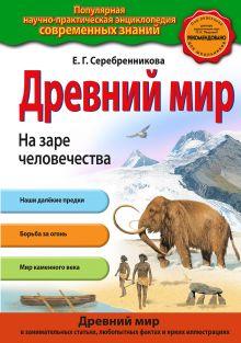 Серебренникова Е.Г. - Древний мир. На заре человечества обложка книги