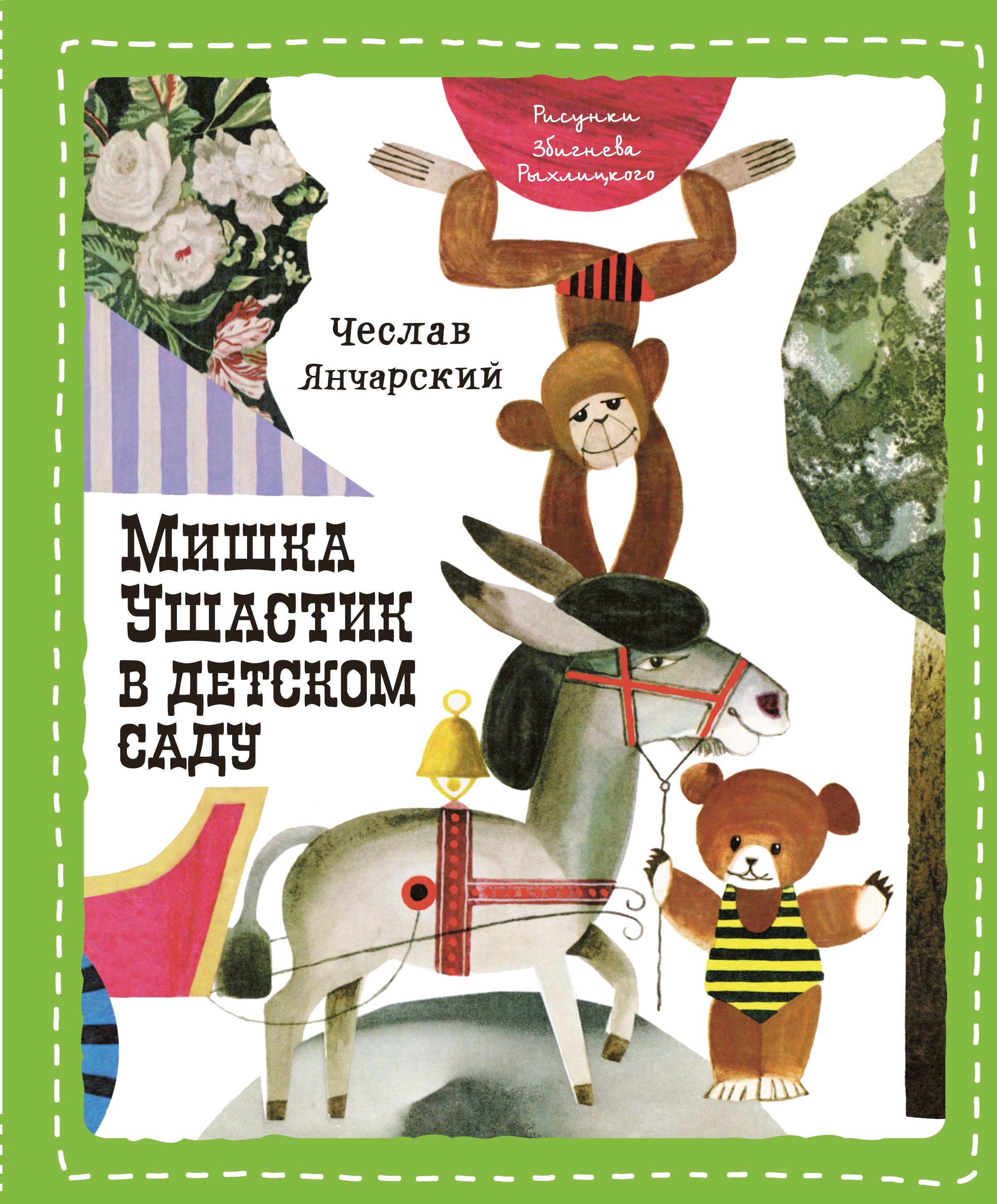 Мишка Ушастик в детском саду (пер. С. Свяцкого)
