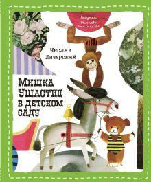 Янчарский Ч. - Мишка Ушастик в детском саду (пер. С. Свяцкого) обложка книги