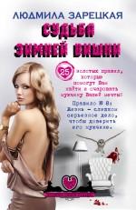 Зарецкая Л.В. - Судьба зимней вишни обложка книги