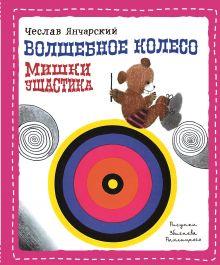 Янчарский Ч. - Волшебное колесо Мишки Ушастика (пер. С. Свяцкого) обложка книги