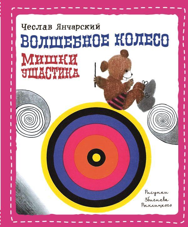 Волшебное колесо Мишки Ушастика (пер. С. Свяцкого) Янчарский Ч.
