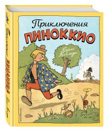 Коллоди К. - Приключения Пиноккио (ил. Р. Эрика) обложка книги