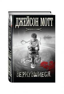 Мотт Дж. - Вернувшиеся обложка книги
