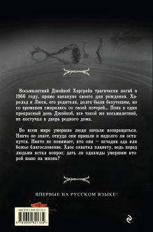 Обложка сзади Вернувшиеся Джейсон Мотт