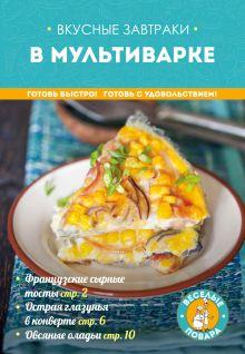 - Вкусные завтраки в мультиварке обложка книги