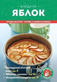 Жук К.В. - Блюда из яблок обложка книги