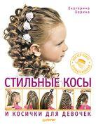 Стильные косы и косички для девочек. Мастер-класс