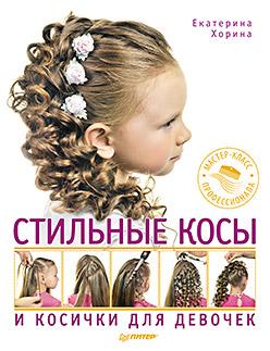 Стильные косы и косички для девочек. Мастер-класс Хорина Екатерина