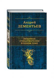 Дементьев А.Д. - Любимые стихотворения в одном томе обложка книги