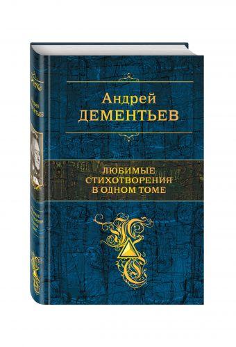 Любимые стихотворения в одном томе Дементьев А.Д.